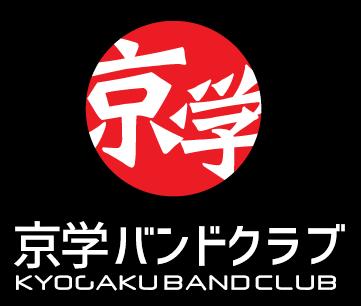 京学バンドクラブ