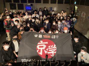 京学バンドクラブ入学式ライブの集合写真